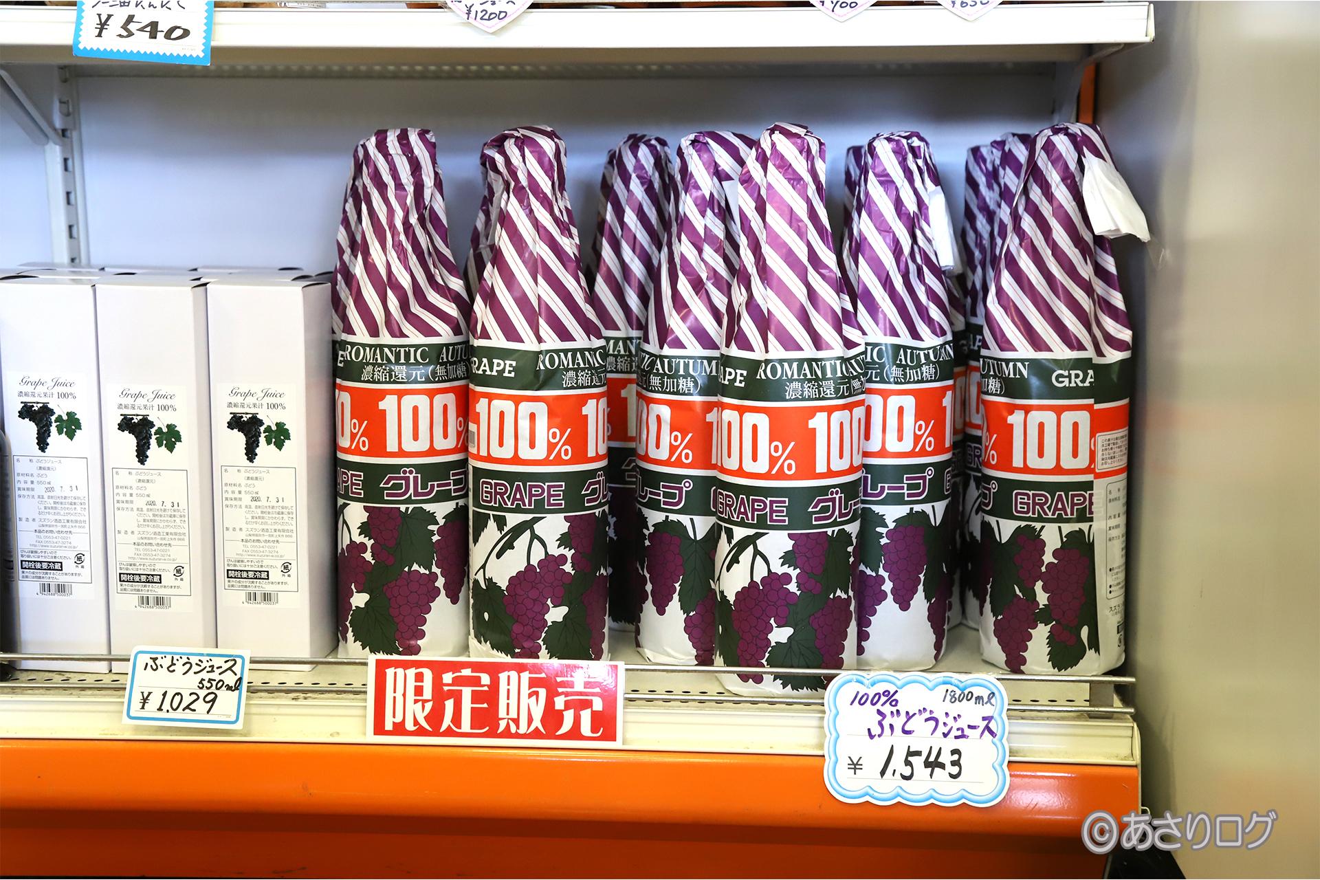 Yamanashi grape juice