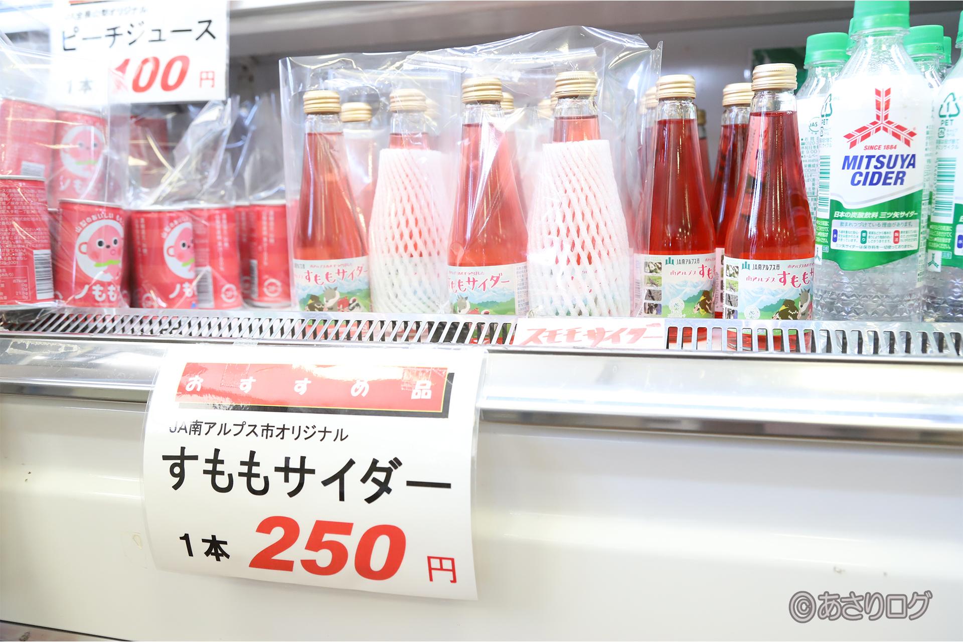 Yamanashi plum cider