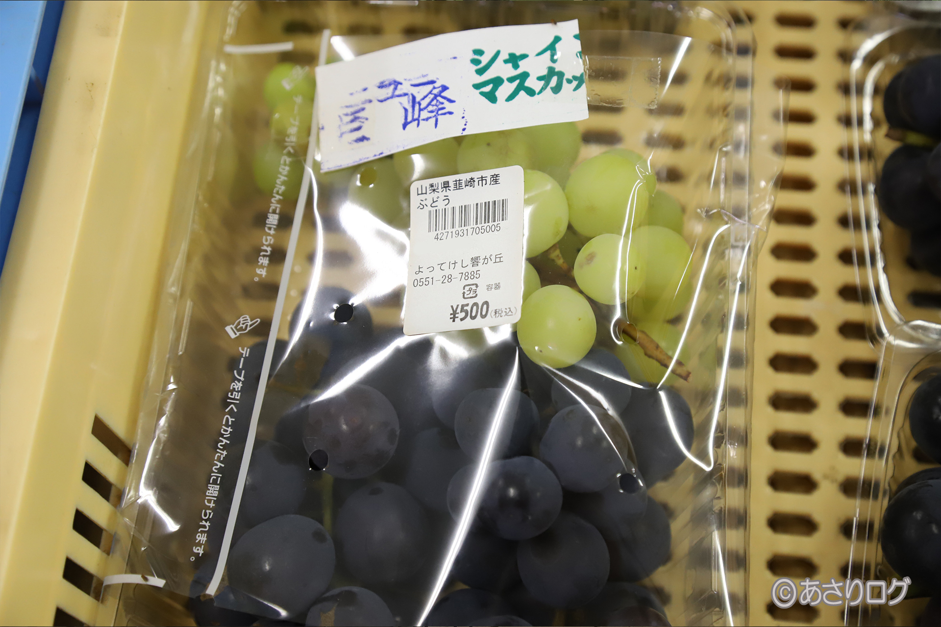 Various kinds of grapes