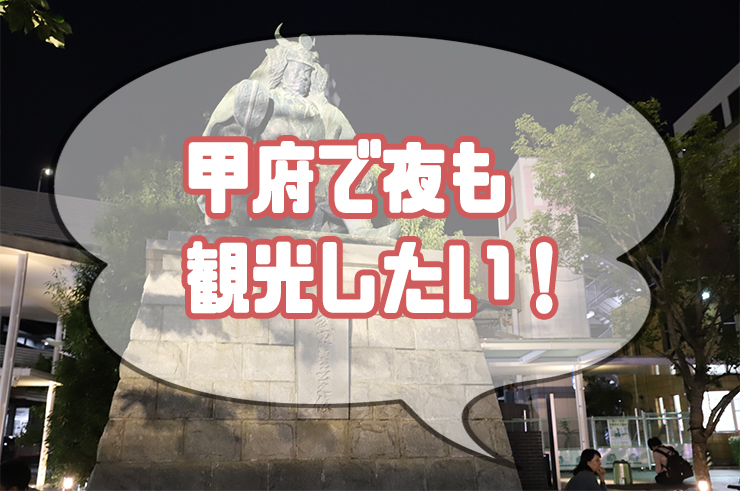 Do you want to go sightseeing at night in Kofu?