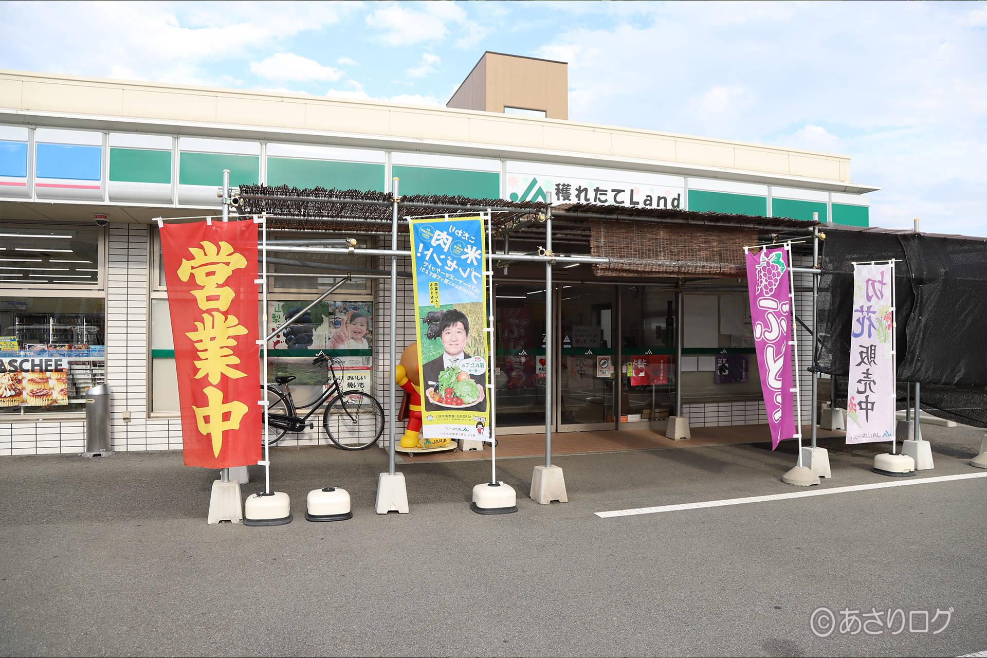 kofu farm products direct sales office