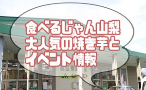 Kofu Agricultural Products Direct Sales Office