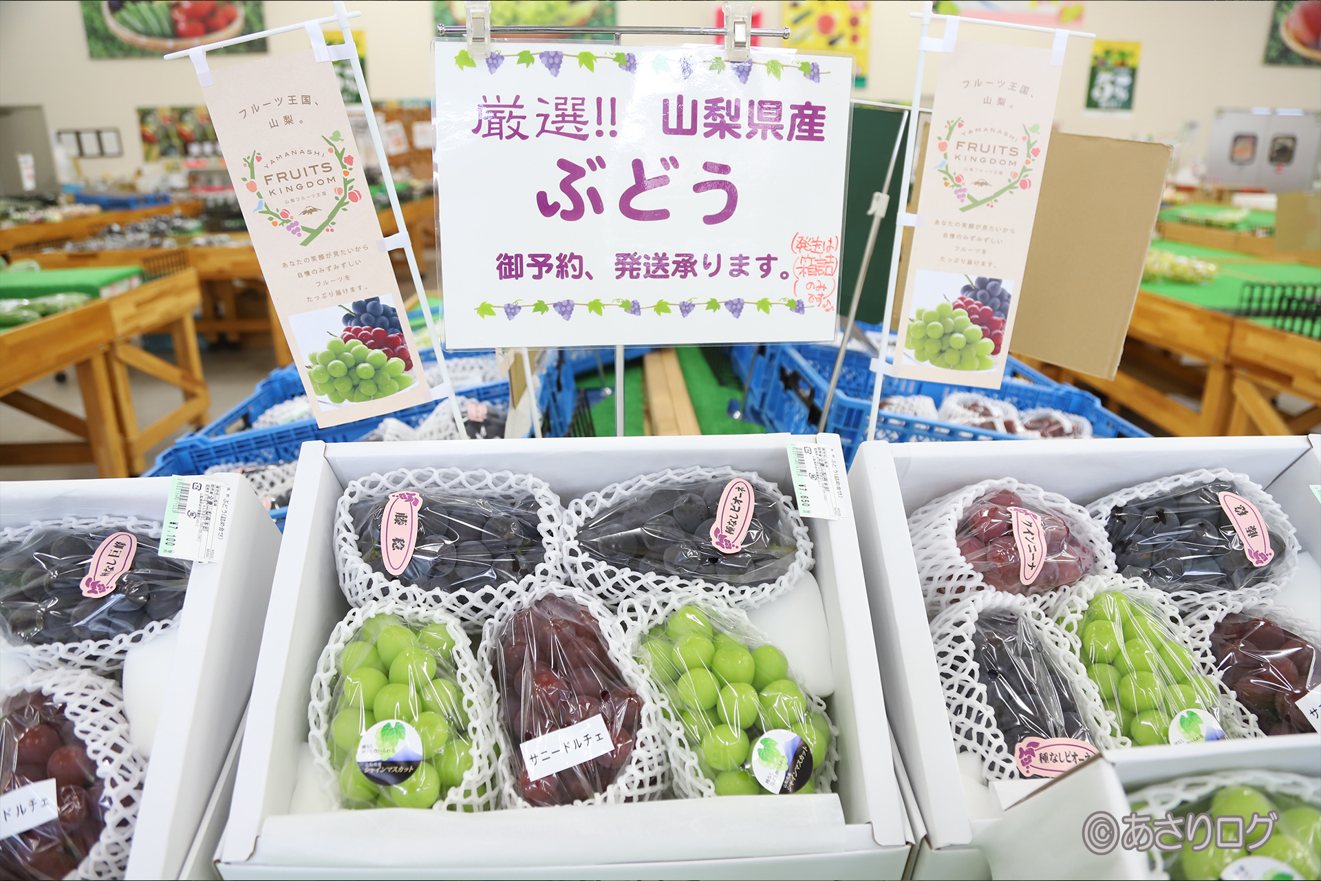 Gift grapes
