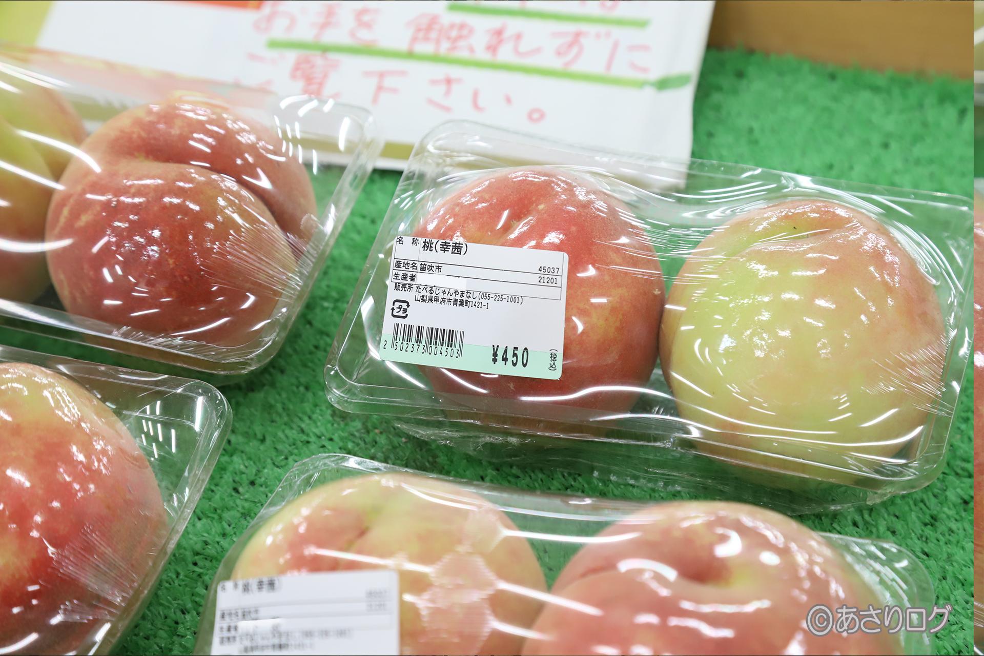 Yamanashi Fruit