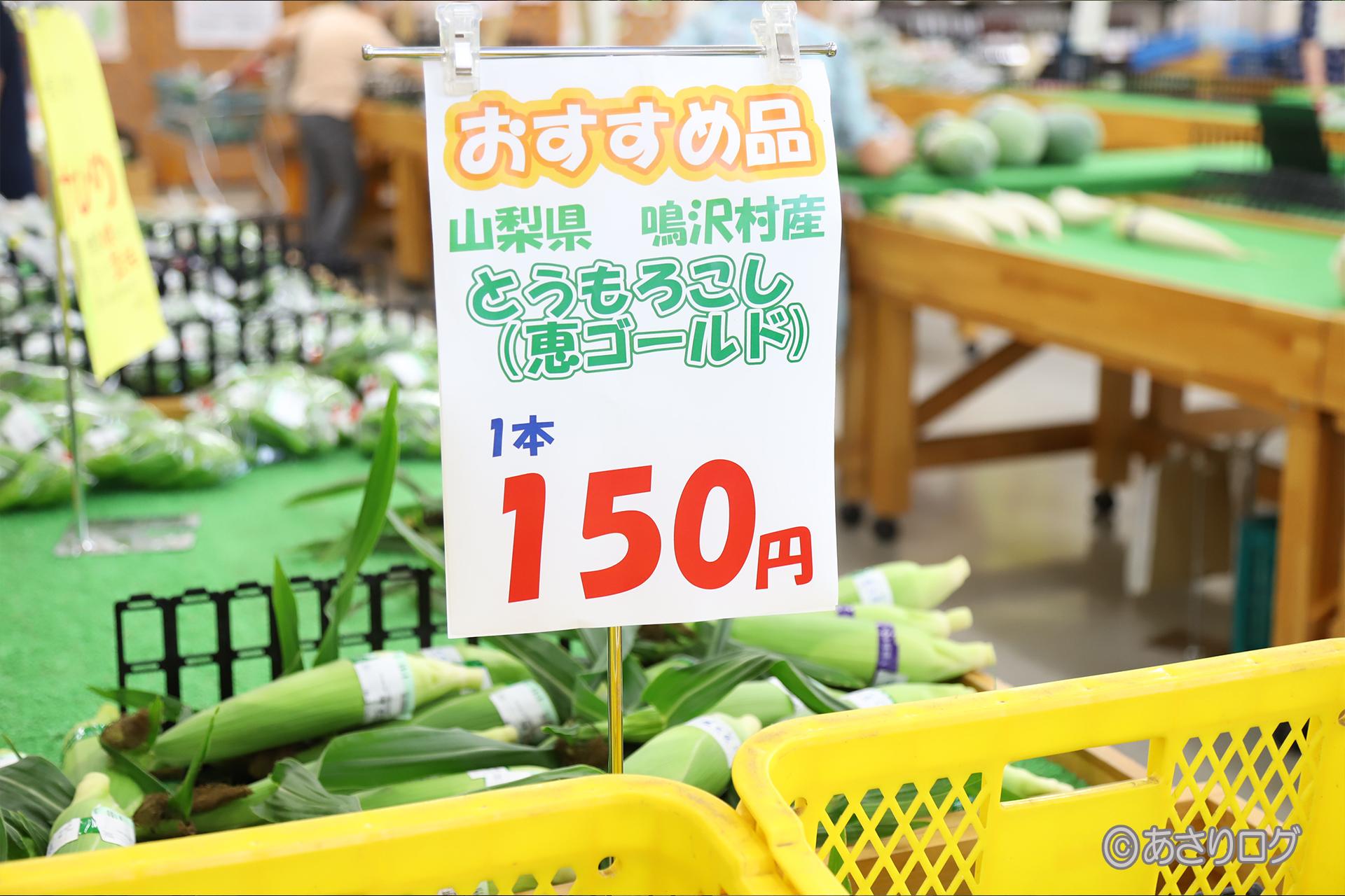 yamanashi Corn