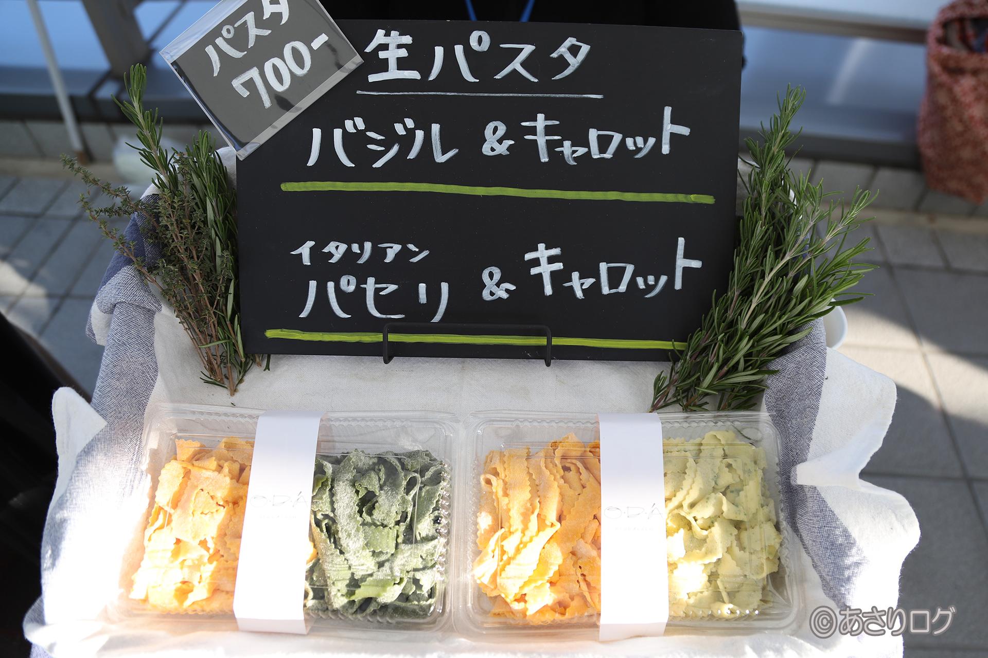 kofu Herbs