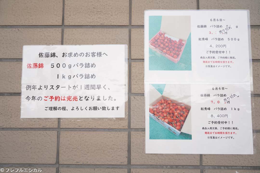 Direct sales of cherries in Yamanashi Minami Alps